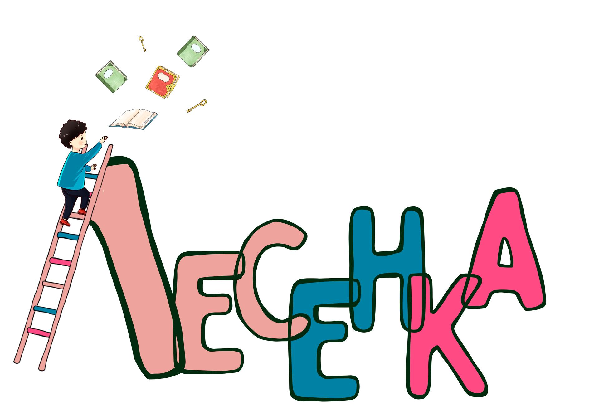 """Развивающие занятия для детей, подготовка к школе от 24 руб/месяц в центре """"Лесенка"""""""